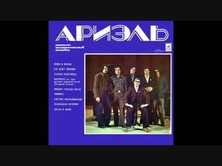 Ariel - Ариэль _⁄ Ariel (Full Album, Russia, USSR, 1974)