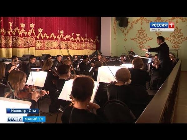 В Марийском театре оперы и балета прошёл торжественный приём в честь юбилея Йошкар Олы