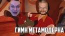 хованский и ежи сармат - гимн метамодерна