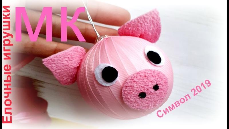 Елочные игрушкиСимвол 2019 СвинкаSymbol 2019 pig