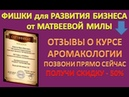 КУРС АРОМАКОЛОГИЯ Матвеева Мила, отзыв Татьяна Шевчук