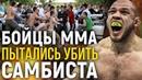 БОЙЦЫ ММА ПЫТАЛИСЬ УБИТЬ САМБИСТА, ЗАБИТ МАГОМЕДШАРИПОВ ВЫСТУПИТ НА UFC 235