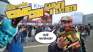 Тёмная сторона Comic Con Russia. Встреча коллекционеров и обновы из Москвы.