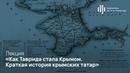 Лекция Как Таврида стала Крымом Краткая история крымских татар