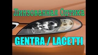 Линзованная оптика для GENTRA / LACETTI 5D