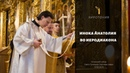 Хиротония во иеродиакона инока Анатолия / The deacon ordination of rassophore monk Anatoly