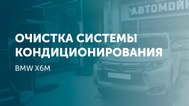 Очистка системы кондиционирования BMW X6M | АРТ СЕРВИС ВОРОНЕЖ