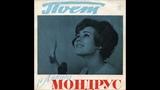 Поет Лариса Мондрус (EP) - 1967