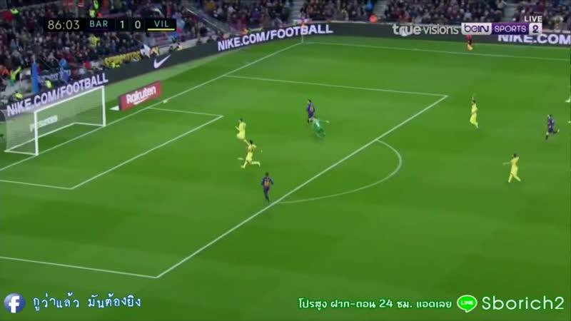 ไฮไลท์ฟุตบอล บาร์เซโลน่า vs บียาร์เรอัล