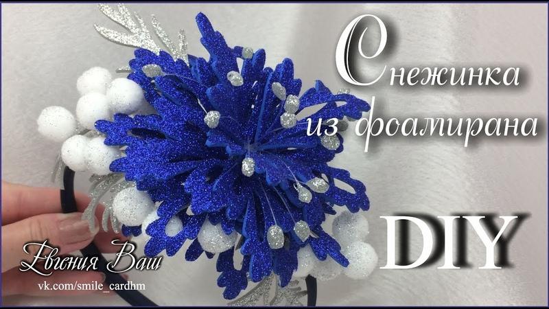 Снежинка Простое Новогоднее Украшение