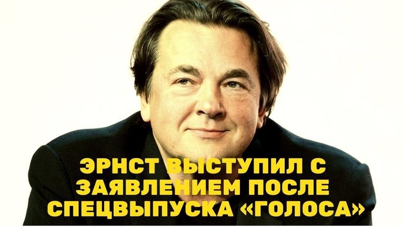 Эрнст выступил сзаявлением после спецвыпуска «Голоса» Новости шоу бизнеса