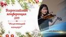 Исцеляющий концерт Всероссийская конференция 2019