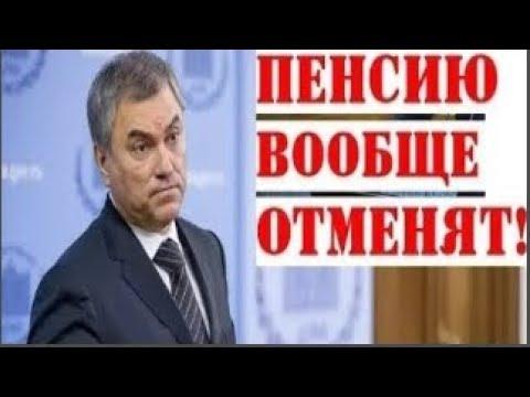 ВОТ ЭТО ПОВОРОТ! В РОССИИ ХОТЯТ ПОЛНОСТЬЮ ОТМЕНИТЬ ПЕНСИИ