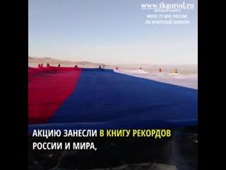 Самый большой государственный флаг растянули на льду Байкала. Февраль 2019