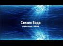 Р5С Стихия Вода Гейзер Element Water Geyser
