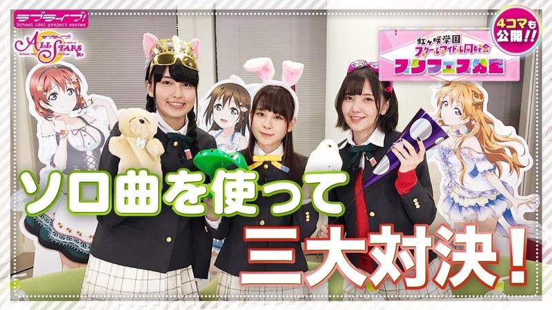 虹ヶ咲学園スクールアイドル同好会 スクフェス分室動画企画「三大対決!」