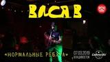 Вася Васин - Нормальные ребята (Live, Владивосток, 07.03.2019)