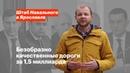 БКД 2018 безобразно качественные дороги за 1 500 000 000 рублей