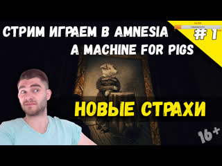 Снова ➥ gabensky играет в amnesia: a machine for pigs