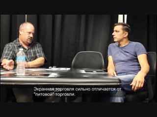 Беседа Джона Хогланда и Станислава Бернухова