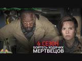 67 Бойтесьходячихмертвецов 4 сезон 9-16 (2018)