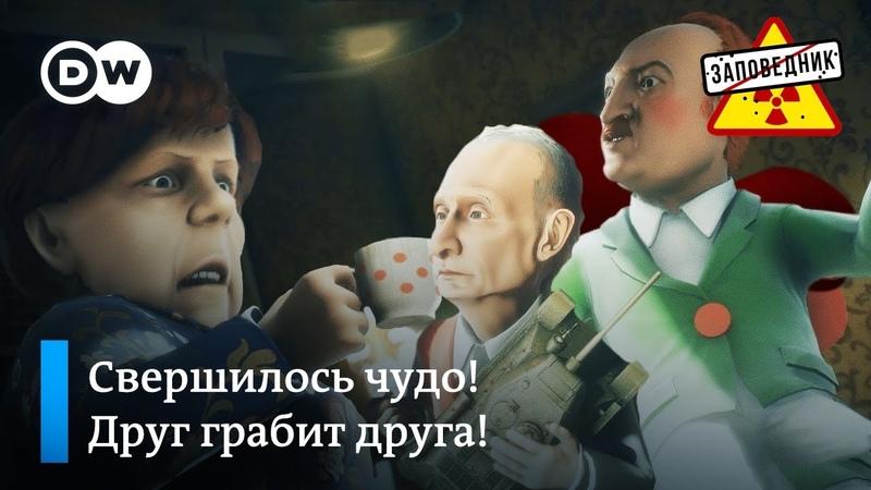 Лукашенко улетел, но всё равно вернётся – Заповедник, выпуск 59, сюжет 3