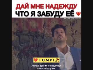 ? T O M P I ?