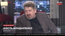 Бондаренко: Мир находится в состоянии новой Холодной войны, которая будет еще напряженнее 22.10.18