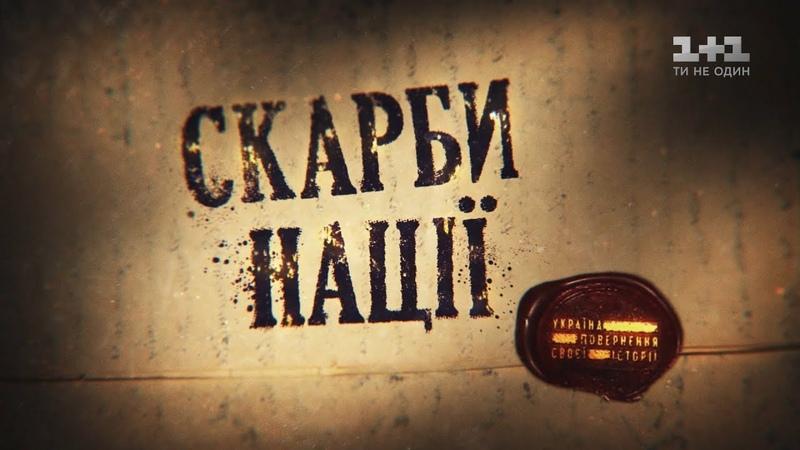 Скарби нації Україна Повернення своєї історії Фільм третій