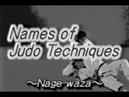 JUDO KODOKAN 講道館: NAGE-WAZA 投げ技 (Full Film)