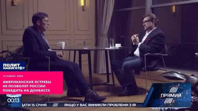 Американские ястребы не позволят России победить на Донбассе – экс-посол США в Украине