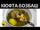 КЮФТА-БОЗБАШ - блюдо в казане с огромными тефтелями