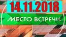 Место встречи 14 11 2018 ИНСТИНКТ САМОРАЗРУШЕНИЯ 14 11 18