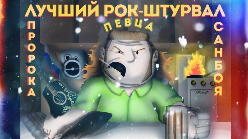 ЛУЧШИЙ РОК-ШТУРВАЛ ПЕВЦА ПРОРОКА САНБОЯ (АНИМАЦИЯ)