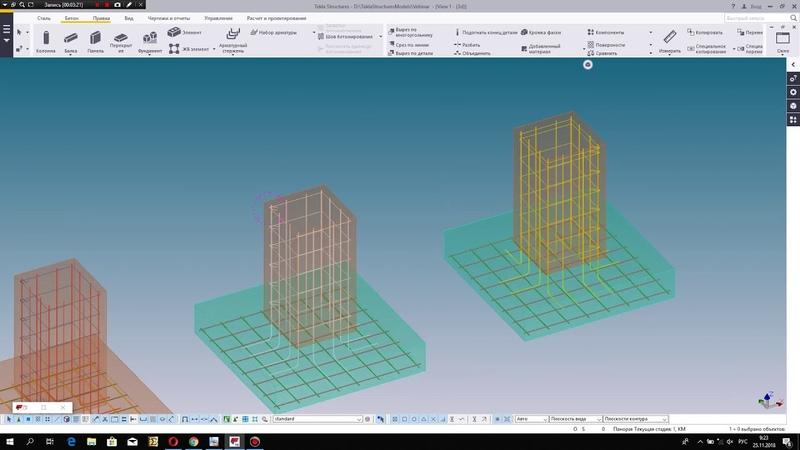 Создание и армирование столбчатых фундаментов в Tekla Structures