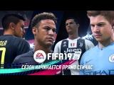 Трейлер демоверсии FIFA 19   Сезон начинается прямо сейчас