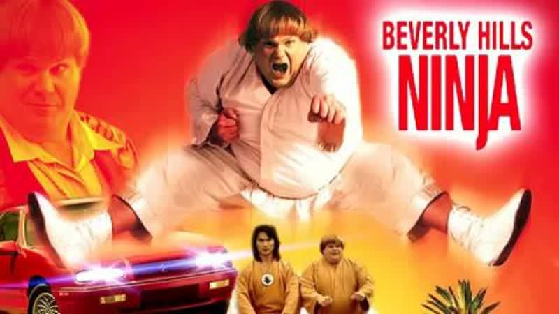 Ниндзя из Беверли Хиллз 1997