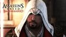 МЕЖДУ МОЛОТОМ И НАКОВАЛЬНЕЙ ► Assassin's Creed Brotherhood 4