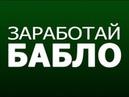 Как заработать 50 000 рублей в интернете Проверяем ДУ проект Reliable Sports Bet МОЙ СКАЙП 79225325