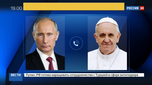 Новости на Россия 24 • Путин поздравил Папу Франциска и обсудил с ним защиту христиан