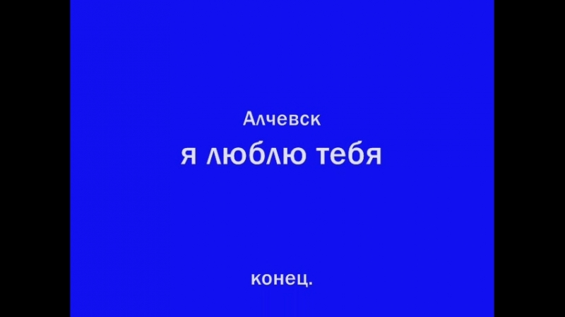Фильм Алчевск я люблю тебя