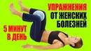 Упражнения Кегеля Для Женщин и Девушек. Женское здоровье