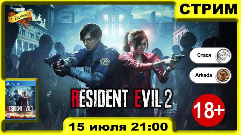 [PS4   Resident Evil 2 Remake] Часть 11. СРОЧНО СПАСАТЬ АДУ! © v2.0
