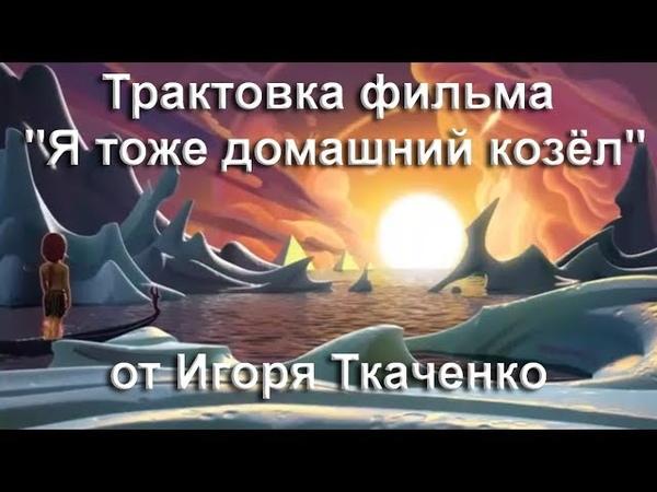 Я тоже домашний Козёл - трактовка Игоря Ткаченко (19.10.18)