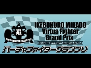 Virtua Fighter 5 Final Showdown - Ikebukuro Mikado Grand Prix - Point Ranking Battle - 池袋ゲーセンミカド 19-20バーチャファイターグランプリ