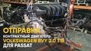 Контрактный двигатель Фольксваген BVY для Passat - отправка