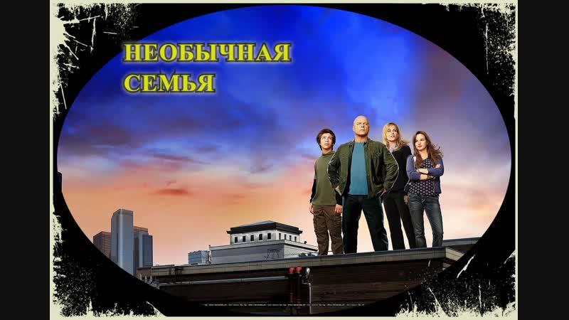 Необычная семья - Видео (2010)