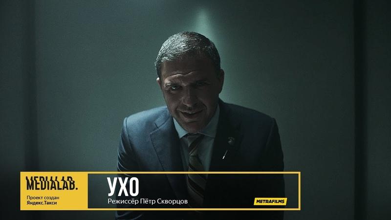 Ухо, режиссёр Пётр Скворцов | Medialab