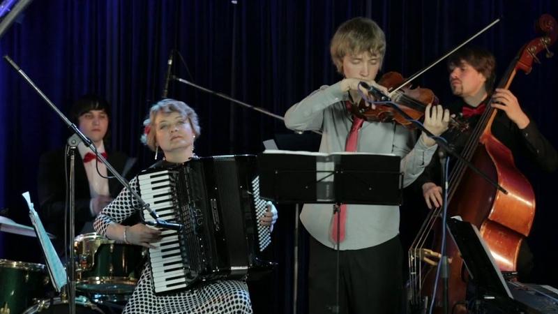 Вальс мюзет a la Muzicini LenaZ Band Ретро аккордеон