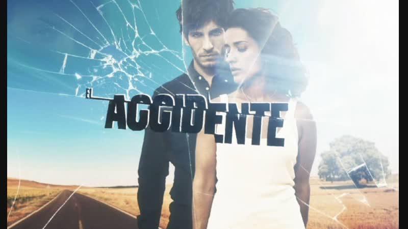 Премьера Сериал El accidente Испания 11 серия из 13 русские субтитры